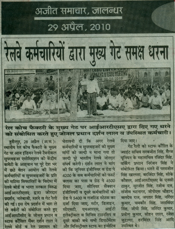 Dharna by RCF Engineers